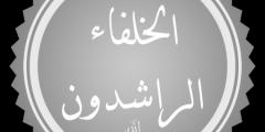 الخلفاء الراشدين مدة حكمهم واهم أعمالهم