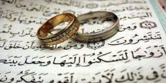اسس اختيار الزوج الصالح