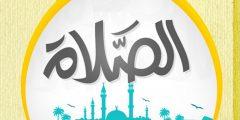 الفرق بين اركان الصلاة وواجباتها