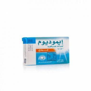 ايموديوم Imodium لعلاج حالات الاسهال