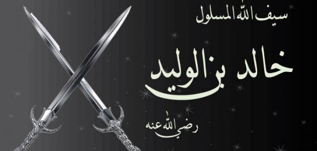 خالد بن الوليد – بحر المعرفة