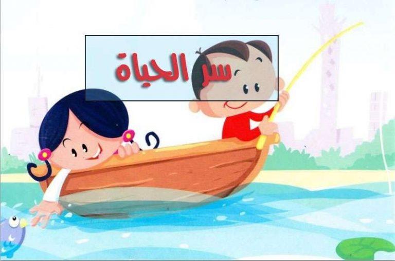 قصص للأطفال عن أهمية الماء