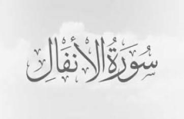 أسباب نزول سورة الأنفال تعرف على أسباب نزول آيات سورة الأنفال وتسميتها بهذا الاسم بحر المعرفة