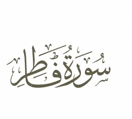 أسباب نزول سورة فاطر تعرف على أسباب نزول سورة فاطر وتسميتها بحر المعرفة