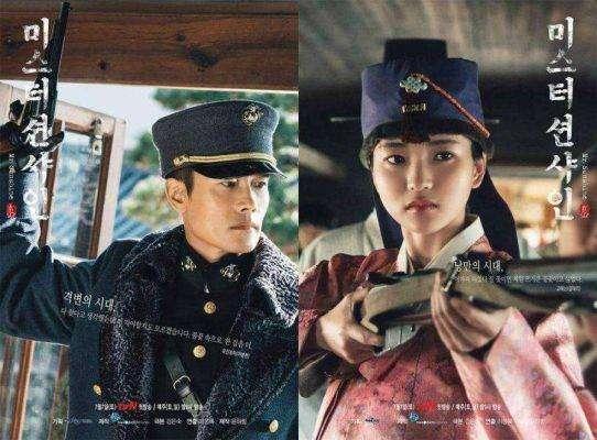قصة مسلسل mr sunshine الكورى