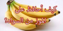 لماذا يسود الموز بعد تقشيره يسود الموز بفعل الاكسجين في الجو