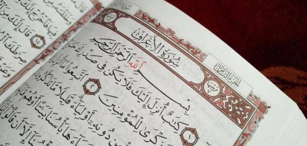 أسباب نزول سورة الأعراف تعرف على أسباب نزول آيات سورة الأعراف بحر المعرفة