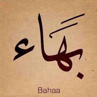معنى اسم بهاء وصفات من يحمله