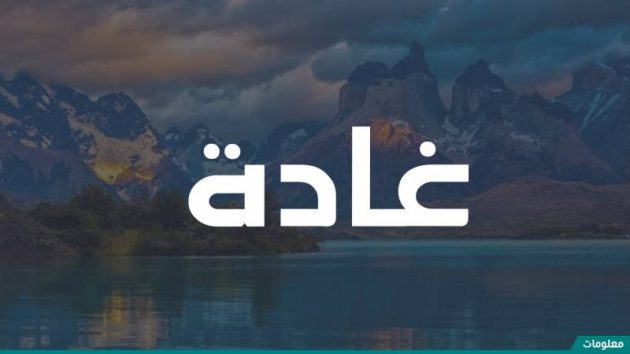 معنى اسم غادة وصفات من تحمله