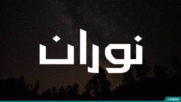 معنى اسم نوران وصفات من تحمله