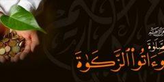 مكانة الزكاة في الإسلام