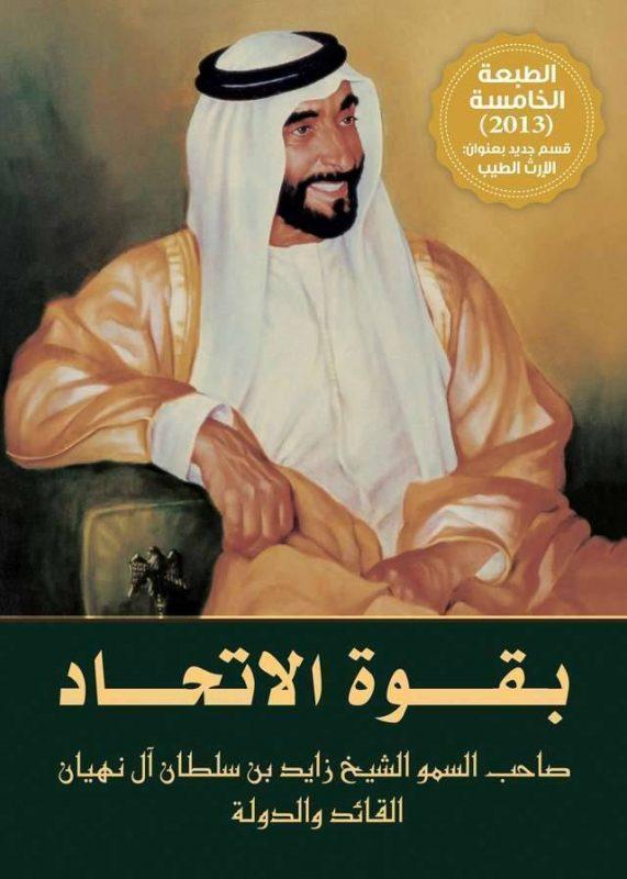 ملخص كتاب بقوة الاتحاد  تعرف على السيرة الذاتية عن الشيخ زايد بن سلطان آل نهيان