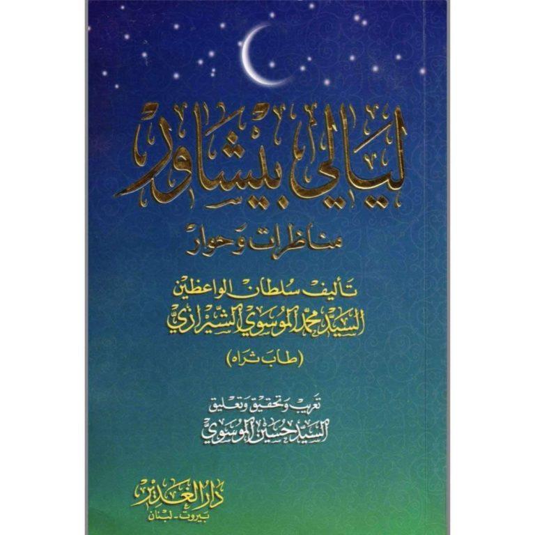 ملخص كتاب ليالي بيشاور  تعرف على مؤلف كتاب ليالي بيشاور واقتباسات من الكتاب