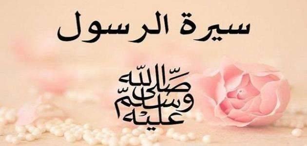 هل تعلم عن السيرة النبوية  معلومات عن النبي محمد صلى الله عليه وسلم