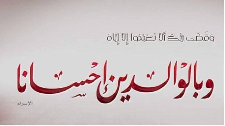 آيات قرآنية وأحاديث عن بر الأبناء