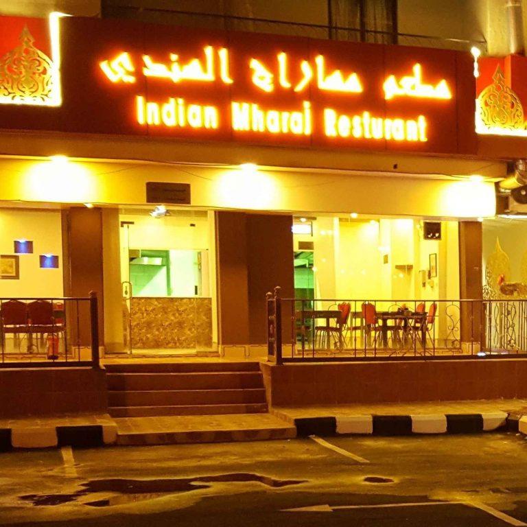 مطعم مهاراج الهندي في أبها Restaurant Maharaj Abha