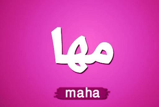 تحليل اسم مها بالحروف الإنجليزية