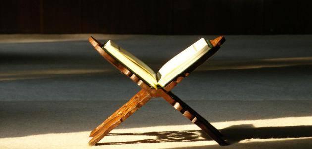 ختم القرآن