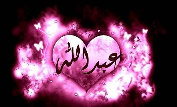معنى اسم عبدالله وصفات من يحمله