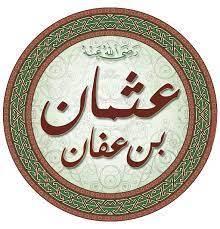 نسب عثمان بن عفان