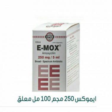 إيموكس شراب E-Mox مضاد حيوي