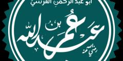 متى توفي عبدالله بن عمر
