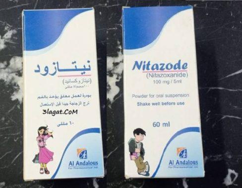 دواء نيتازود Nitazode لعلاج الإسهال