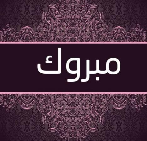 معنى اسم مبروك وصفات من يحمله