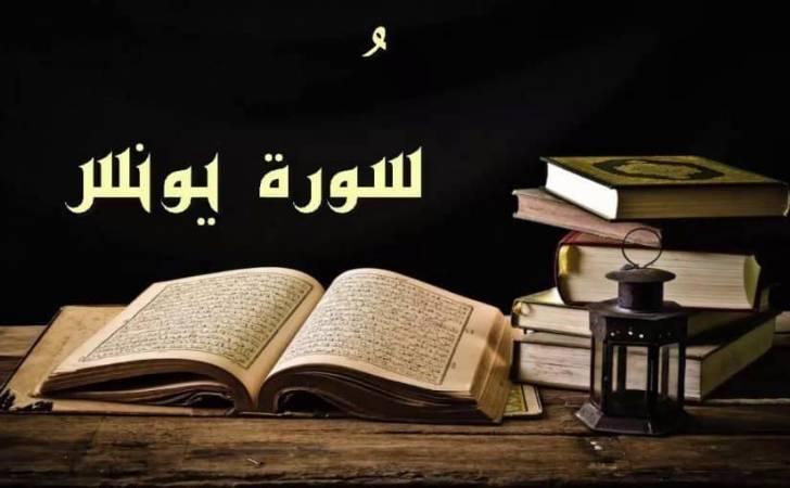 أسباب نزول سورة يونس أسباب نزول آيات سورة يونس وتسميتها بحر المعرفة