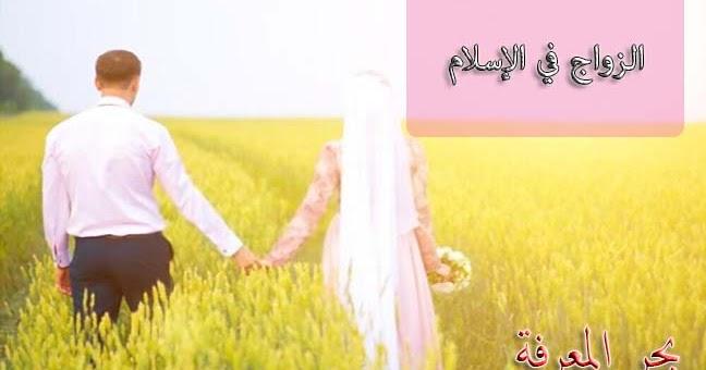 الزواج في الإسلام مودة ورحمة