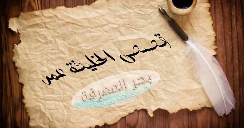 قصص الخليفة العابد عمر بن الخطاب