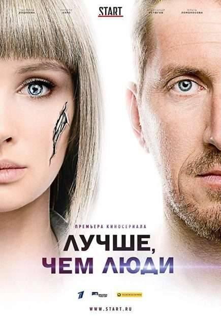 قصة مسلسل better than us الروسي تعرف على قصة المسلسل وأبطاله