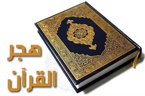 أحاديث عن هجر القرآن