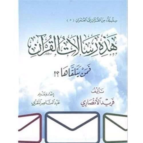 ملخص كتاب هذه رسالات القرآن تعرف على ملخص كتاب هذه رسالات القرآن