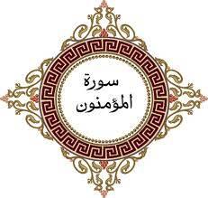 أسباب نزول سورة المؤمنون تعرف على أسباب نزول آيات سورة المؤمنون بحر المعرفة