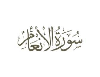 أسباب نزول سورة الأنعام تعرف على أسباب نزول آيات سورة الأنعام بحر المعرفة